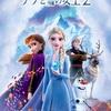 【iTunes Store】「アナと雪の女王2(2019)」レンタル・販売開始
