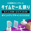 【ニュース】6月1日からamazon.co.jpでタイムセール祭り開催!