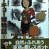 id:bulletはコミックGUMBOを応援しません。マンガ雑誌としては。