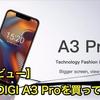 【購入レビュー】 UMIDIGI A3 Proを買いました!!