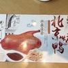 【食べ物紹介】北京烤鸭(北京ダック)69元