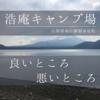 『浩庵キャンプ場』混雑時のサイトの雰囲気は?【釣りキャンプレポート】
