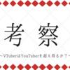 【考察】VTuberはYouTuberを超え得るか?