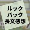 漫画『ルックバック』の感想(ネタバレあり)