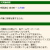 【MHF-Z】5月8日(水)定期メンテナンス時間のお知らせ
