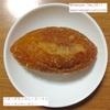 ジャーマンベーカリーのバターチキンカレードーナツ