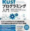 2020年の振り返り:書籍『実践Rustプログラミング入門』の出版