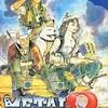 メタルマックス2 どんな勇者よりも戦車のほうが強い  そんな盲点