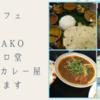 東京・千葉のおすすめボードゲームカフェ3店と、周辺の美味しいカレー屋さんを紹介します