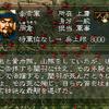 三国志5 武将 周倉