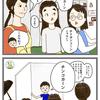 4コマ漫画『今日の給食』
