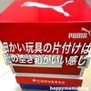 【細かい玩具】収納に使える子供靴の空き箱