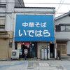 神島八十八ヶ所霊場 ~その4~