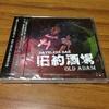 東方projectの新作CD「旧約酒場」をレビューするぞ!