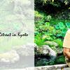 [日本]京都瞑想リトリート 深く瞑想へと入る4日間 | Four-day Deep Meditation Retreat in Kyoto, Japan
