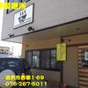 客野製麺所~2012年6月16杯目~