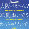 JAL 2018年も8月限定で伊丹空港ー松本空港路線を運航