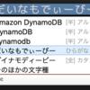 「うわっ・・・AWSのサービス、多すぎ・・・?」サービスの正式名を辞書で解決、これでDainamoDbなんてTypoからおさらばさ