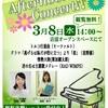 【アフタヌーンコンサート】~2台ピアノの調べ~ 開催しました!!