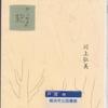 川上弘美の『センセイの鞄』を読んだ