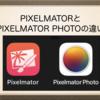 PixelmatorとPixelmator Photoって何が違うの?? 疑問点を解消します!