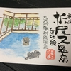 栃尾又ラジウム温泉(自在館)