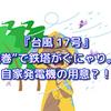 """2019年台風 17号""""竜巻""""で鉄塔がぐにゃり。九州8万戸停電?自家発電機を用意?!"""