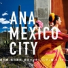 マイルで乗るなら今のうち!メキシコシティ直行便は短命に終わるかも?