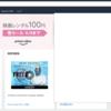 Amazonのビジネスアカウントを作成してみた【アカウント申請・作成手順】