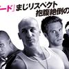 【感想】映画「ワイルドなスピード AHO MISSION」の面白いところを淡々とあげる【ネタバレあり】