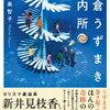 本棚:『鎌倉うずまき案内所』