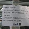 クアラルンプール国際空港でまさかのシステム障害!! ANA(DIA)修行2019 1-11
