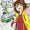 鉄道で出かける魅力がたっぷり詰まった漫画