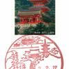 【風景印】近江八幡郵便局(2020.2.22押印)