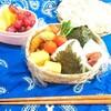【お弁当】竹かごでおにぎり弁当~旅行気分で~