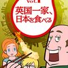 海外から見た日本の姿と日本食。「英国一家、日本を食べる」