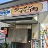 せせらぎ食堂(安佐南区八木)すじ肉ラーメン
