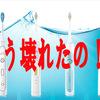 電動歯ブラシ|PHILIPSのソニックケアの調子が悪い。あなたのは大丈夫?
