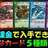【デュエプレ】 無課金で入手できる強力なカード5種類 #4