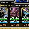 level.1496【ウェイト100】第185回闘技場ランキングバトル5日目