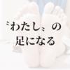 〝……らしい〟足へ