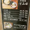 「中華蕎麦とみ田」@物産展