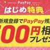 PayPayのはじめ特典で1500円ゲット