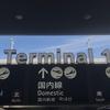 関西国際空港のラウンジ巡り