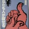 都筑道夫「あなたも人が殺せる」「感傷的対話」(角川文庫)
