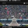 悲報 日本の人口は5万人。4.14 国会前デモ
