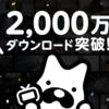 【AbemaTV】2000万ダウンロード突破。お盆の待ち時間に無料TV
