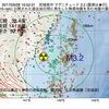 2017年09月28日 16時52分 宮城県沖でM3.2の地震
