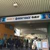 多摩川、G1レディースチャンピオンで大幅入場制限
