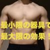 【1年間実践してみた】ミニマリストが筋肉を付けるために最低限必要な3つのトレーニング器具